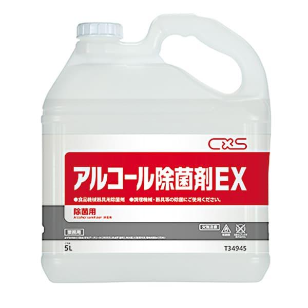 産業 除 菌 アルコール スプレー 安田
