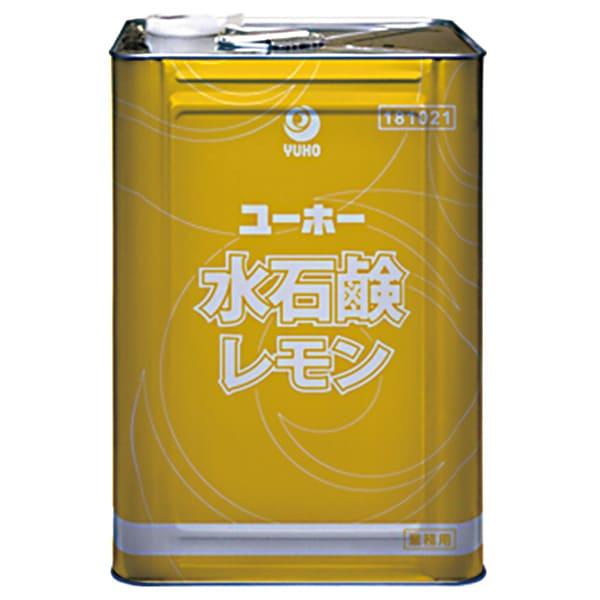 水石鹸 レモン