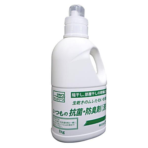 いつもの抗菌・防臭剤(洗濯用)