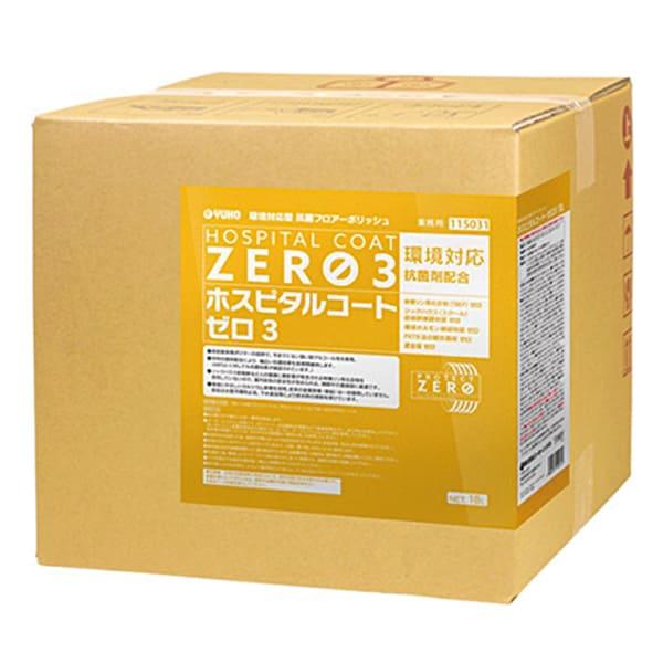 ホスピタルコート・ゼロ3